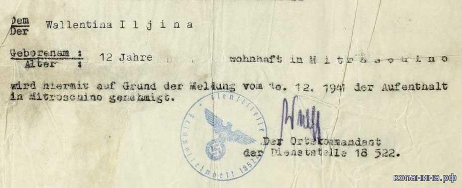 немецкие трофейные документы