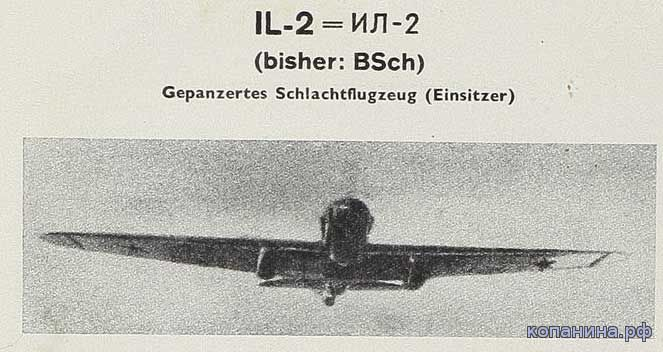 немецкие документы вермахт ил2