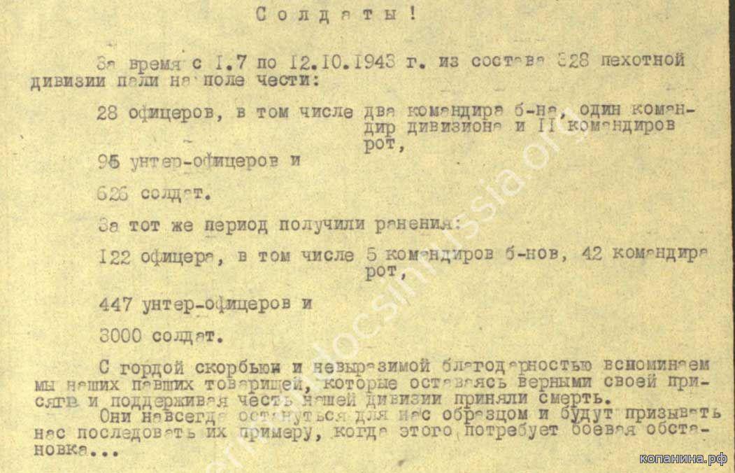 архивные военные документы ЦАМО ГРУ РУ ГЕНШТАБ РККА