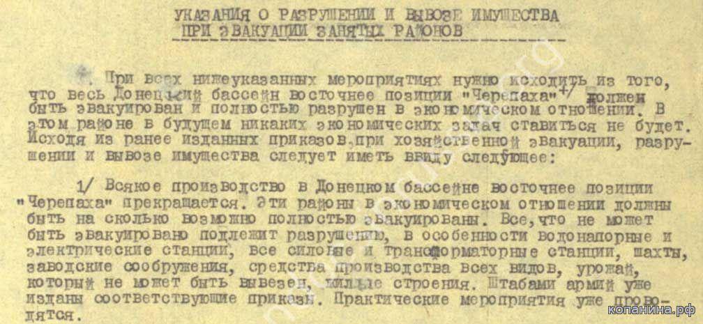 немецкий приказ о разрушении советских территорий