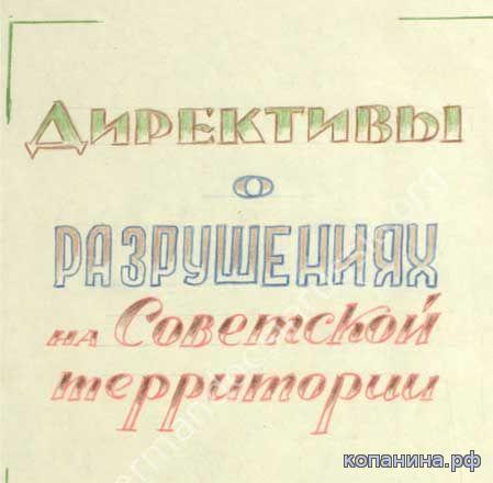 директивы о разрушениях на советской территории