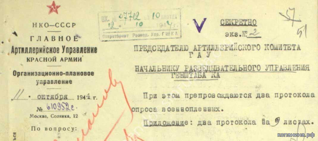 архивные документы великой отечественной войны