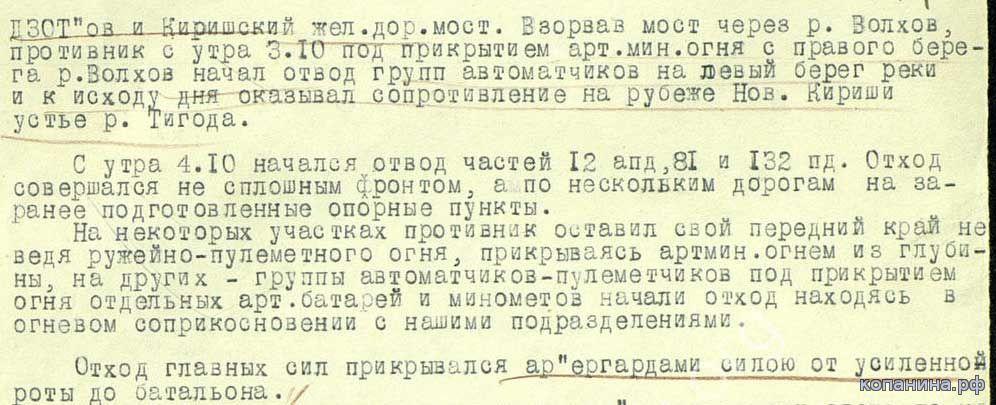 военные документы