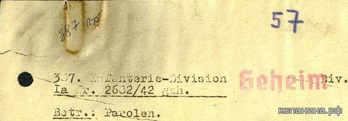 секретные немецкие документы