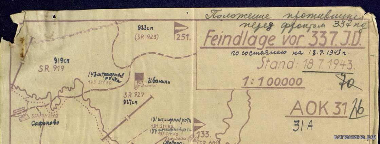 немецкие карты и документы вторйо мировой войны