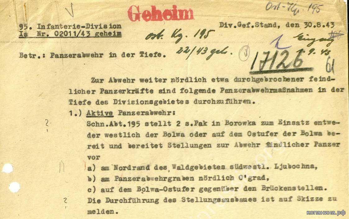 немецкие документы и перевод