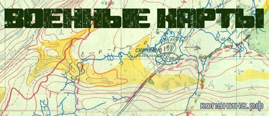 Военные карты